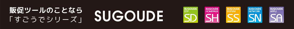 販促ツールのことなら「すごうでシリーズ」SUGOUDE